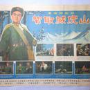 革命模範劇ポスター「タイガー・マウンテン 雪原の死闘」