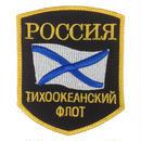 ロシア 太平洋艦隊 刺繍ワッペン
