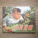「小兵张嘎」中国プロパガンダ漫画(復刻版)