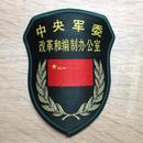 中国人民解放軍15式部隊章 中央軍委 軍委改革・編制弁公室