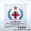 中国人民解放軍 海軍 東海艦隊「和平方舟(Peace Ark)ー岱山島号」920型病院船(アンウェイ型/安衛型)医療隊 ベルクロワッペン