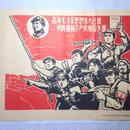文革ポスター「偉大な毛沢東思想の旗を揚げて、徹底的に資本主義の司令部を壊滅させる」