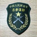 【総参謀部】中国人民解放軍 07式中央軍委部隊章