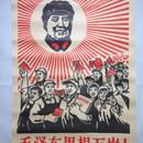 文革ポスター「毛沢東思想万歳」