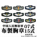 【官給品】 中国人民解放軍07式・15式 迷彩服用 夏制服用 布製胸章 ベルクロワッペン パッチ