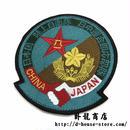 日本 陸上自衛隊 日中連合即応部隊 ベルクロワッペン 部隊章 陸自 人民解放軍 陸軍