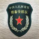【予備役部隊】中国人民解放軍 15式部隊章