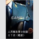 人民解放軍の制服 07式(概説)