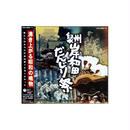 CD「泉州岸和田だんじり祭」