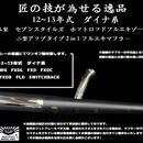 12〜13年式 ダイナ系 ホットロッドフルエキゾースト 2型アップタイプ 2in1フルエキマフラー