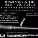 07年式〜 スポーツスター用 ホットロッドフルエキゾースト 2型アップタイプ 2in1フルエキマフラー