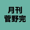 月刊菅野完