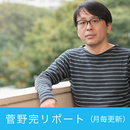 菅野完リポート(月間購読・自動更新)