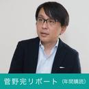 菅野完リポート(年間一括購読)