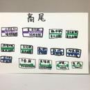 手描きポストカード001「高尾」