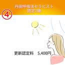 丹田呼吸法セラピスト認定1級更新料