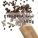 100g DECAF エチオピア シャキソ