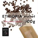 100g エチオピア WASHED -完熟チェリープロジェクト- 浅煎り