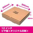 【オリジナル】ピザ箱<@75円>2,000枚/12インチ
