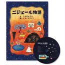 絵本『ニジェール物語』朗読CD付き
