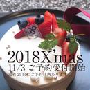 クリスマスケーキ2018 いちご生