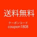 送料無料になるクーポンコードはこちら:coupon1808