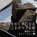 黒ごま パウンドケーキ フルサイズ【箱入り】