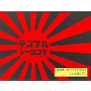 TEMPLE JAPAN 日昇カタカナカッテングステッカー 《ハーフサイズ》