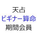 天占ビギナー算命 期間会員30日
