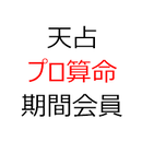天占 プロ算命 期間会員1年