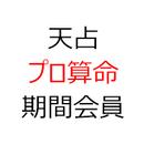 天占 プロ算命 期間会員60日