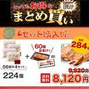 【テンホウの餃子】 4セットまとめ買い(プレミアム餃子60個おまけ付き) ホームパーティーにおすすめ!