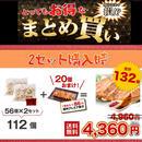 【テンホウの餃子】 2セットまとめ買い(プレミアム餃子20個おまけ付き)