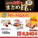 【テンホウの餃子】 3セットまとめ買い(プレミアム餃子40個おまけ付き) 家族が多いご家庭におすすめ!