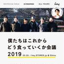 どう食う会議2019(先行お得チケット)