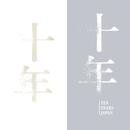 『十年 Ten Years Japan』パンフレット&ポスター(B2) セット