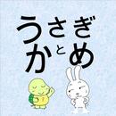 5.うさぎとかめ(ダウンロード用音声ファイル)