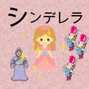 03.シンデレラ(ダウンロード用音声ファイル)