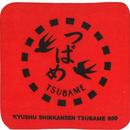 九州新幹線800系 つばめタオルハンカチ(赤)【TE014】