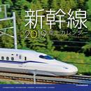<2019年版>新幹線卓上カレンダー【H09Z09】(※カレンダー以外同梱不可)