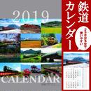 <2019年版>JR九州鉄道カレンダー【H09Z12】<レアもの>(※カレンダー以外同梱不可)