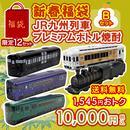 <新春福袋2019>JR九州列車プレミアムボトル焼酎福袋 Bセット【J00Z43】