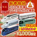<新春福袋2019>JR九州列車プレミアムボトル焼酎福袋 Aセット【J00Z42】