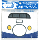 入荷待ち おめかしマスク 0系新幹線【TL022】
