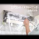 エアコン#バイオクリーニング(壁掛け式)2台セット