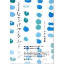 「さよならバグ・チルドレン」山田航 , 2012 , 歌集