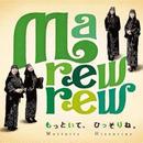 「もっといて、ひっそりね。」MAREWREW , 2012 , CD