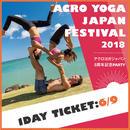 ACRO YOGA FESTIVAL 20180609 1 DAY パス (先着30名)