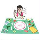 NAMCHINI - 食卓マット あ~んっして
