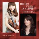 【カード販売】maiko meets 木住野佳子 ~二つの個性が出遭うとき~